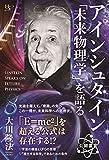 アインシュタイン「未来物理学」を語る 公開霊言シリーズ