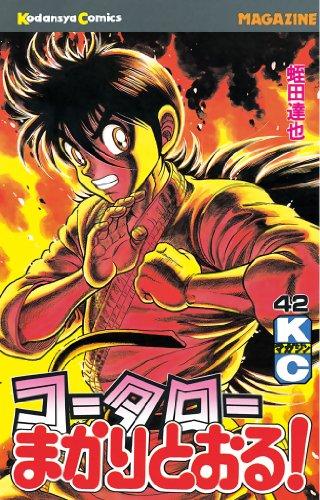 コータローまかりとおる!(42) (週刊少年マガジンコミックス)