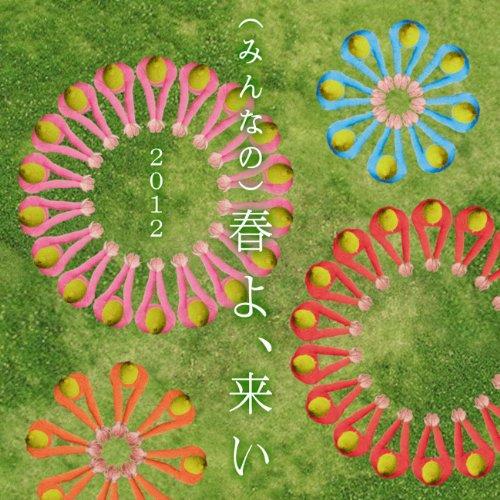 【春よ、来い/松任谷由実】教科書にも掲載される名曲!歌詞の意味を改めて解釈してみた!コード譜ありの画像