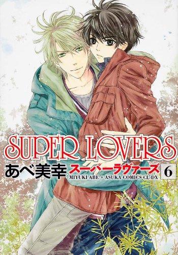 SUPER LOVERS 第6巻 (あすかコミックスCL-DX) /