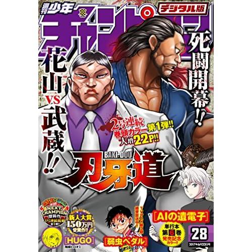 週刊少年チャンピオン2017年28号 [雑誌]