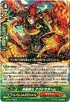 カードファイトヴァンガードG 第11弾「鬼神降臨」/G-BT11/033 神龍騎士 アブドサラーム R