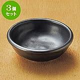3個セット 刺身千代口 黒結晶タタキ小皿 [ 8.7 x 2.8cm ] 料亭 旅館 和食器 飲食店 業務用