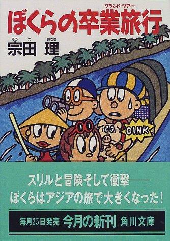 ぼくらの卒業旅行(グランド・ツアー) (角川文庫)の詳細を見る
