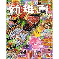 幼稚園 2008年 11月号 [雑誌]