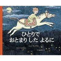 Amazon.co.jp: ヘレン・クレイグ...