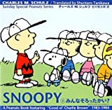 SNOOPY―Sunday special Peanuts series (2)