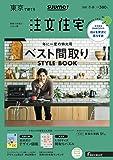 「東京」 SUUMO 注文住宅 東京で建てる 2020 冬春号