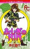 ふ★し★ぎのRIN(4) (フラワーコミックス)