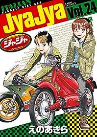 ジャジャ(24) (サンデーGXコミックス)