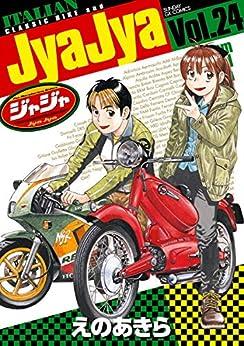 [えのあきら]のジャジャ(24) (サンデーGXコミックス)