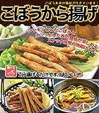 ごぼうの唐揚げ 1kg(冷凍) 業務用 【唐揚げ/から揚げ】