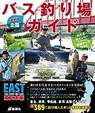 【最新版】 全国バス釣り場ガイド 東日本編 (Rod and Reel 別冊 CHIKYU-MARU MOOK)