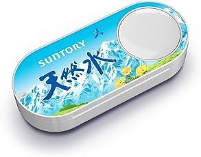 サントリー天然水 Dash Button