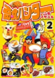 奇食ハンター(2) (ヤンマガKCスペシャル)