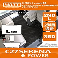 YMT 新型セレナ e-power C27 2NDL+2列目通路+3RD小マット ミックスグレー C27-EP-2ND-L-3RD-GR