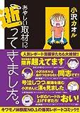 あやしい取材に逝ってきました。 (akita essay collection / 小沢 カオル のシリーズ情報を見る