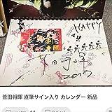 菅田将暉 直筆サイン カレンダー
