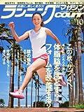 ランニングマガジン courir (クリール) 2012年 10月号 [雑誌] 画像