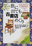 旅に出ても古書店めぐり (ハヤカワ文庫NF)