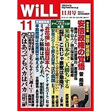 月刊WiLL (ウィル) 2017年 11月号 [雑誌]