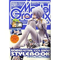 Model Graphix (モデルグラフィックス) 2006年 05月号 [雑誌]