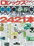 ロレックスファン vol.2 アンティーク・ロレックス2421本 (ワールド・ムック 99) 画像