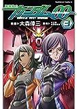 機動戦士ガンダム00(3)<機動戦士ガンダム00> (角川コミックス・エース)
