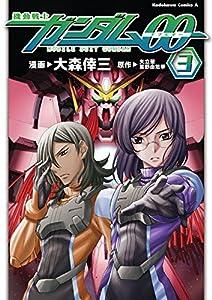 機動戦士ガンダム00(3) (角川コミックス・エース)