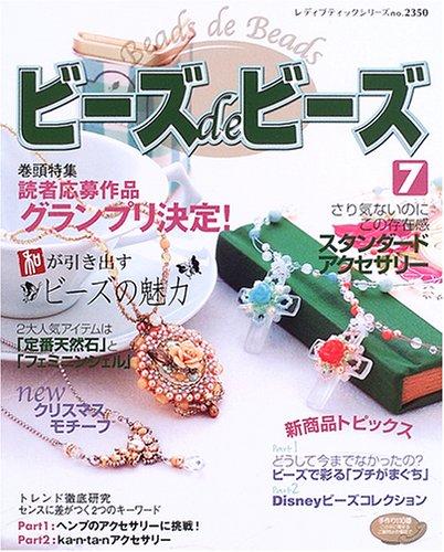 ビーズdeビーズ (7) (レディブティックシリーズ—クラフト (2350))