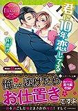 君に10年恋してる―Rine & Akito (エタニティ文庫 エタニティブックス Rouge)