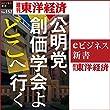 公明党、創価学会よどこへ行く (週刊東洋経済eビジネス新書No.152)