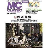 MC CLASSIC(モーターサイクリストクラシック)No.3