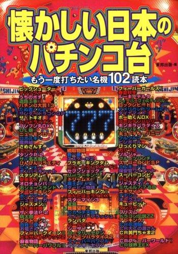 懐かしい日本のパチンコ台―もう一度打ちたい名機102読本