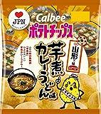 カルビー ポテトチップス 芋煮カレーうどん味(山形県) 55g×12袋