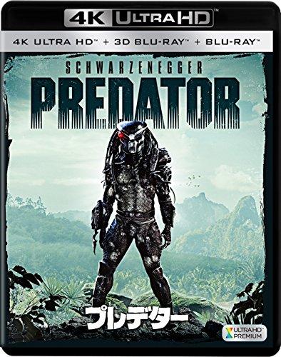 プレデター (3枚組)[4K ULTRA HD + 3D + Blu-ray])