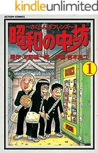 昭和の中坊 1巻 表紙画像