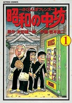 [末田雄一郎, 吉本浩二]の昭和の中坊 : 1 (アクションコミックス)