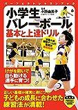 小学生バレーボール 基本と上達ドリル (PERFECT LESSON BOOK)