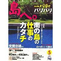 島へ。 2007年 05月号 [雑誌]