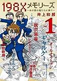 198Xメモリーズ / 井上 和郎