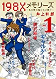 198Xメモリーズ / 井上 和郎 のシリーズ情報を見る