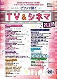 月刊ピアノプレゼンツ ピアノで弾く TV&シネマ2016 (月刊ピアノ 2016年9月号増刊)