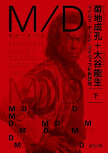 M/D 下---マイルス・デューイ・デイヴィス�V世研究 (河出文庫) [文庫] / 菊地 成孔, 大谷 能生 (著); 河出書房新社 (刊)