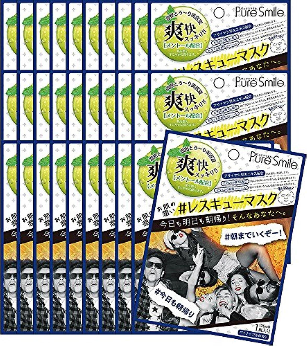 パス必要条件ピンピュアスマイル 『レスキューマスク』【夜遊び/アサイーでレスキュー(パイナップルの香り)メントール配合】30枚セット