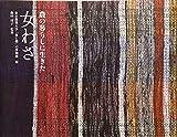農の暮らしに生きた女わざ—特別展「女わざと自然とのかかわり 農を支えた東北の布たち」の開催による記念出版