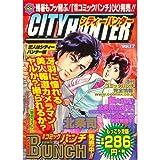 シティーハンター 17(恋人はシティーハンター編 (Bunch world)