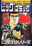 ビッグコミック SPECIAL ISSUE 別冊 ゴルゴ13 NO.185 2014年 10/13号 [雑誌]