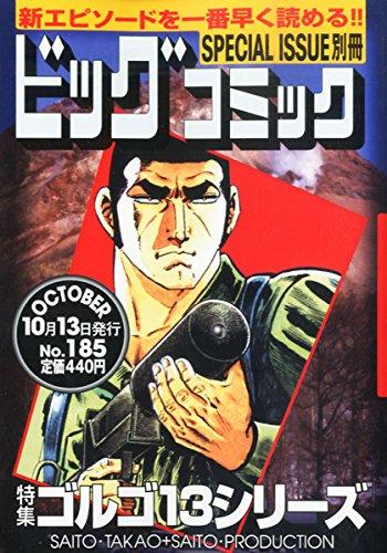 ビッグコミック SPECIAL ISSUE 別冊 ゴルゴ13 NO.185 2014年 10/13号 [雑誌]の詳細を見る
