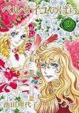 ★【100%ポイント還元】【Kindle本】ベルサイユのばら(2)が特価!